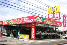 コバック草加谷塚店
